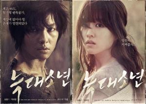 a-werewolf-boy-wolf-boy-korean-movie