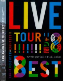 KANJANI∞ LIVE TOUR!! 8EST