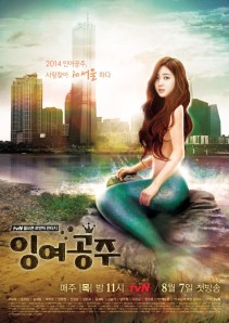 The_Mermaid_tvN2014