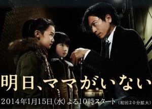 Tomorrow,_Mom_Won't_Be_Here_(Ashita,_Mama_ga_Inai)-p1