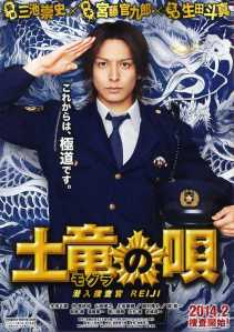 Undercover_Agent_Reiji3