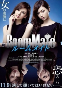 421px-Roommate_-_Japanese_Movie-p1