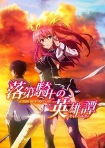 Anime14-Rakudai_Kishi_no_Cavalry