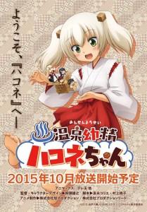 Onsen-Yousei-Hakone-chan-anime-695x1000