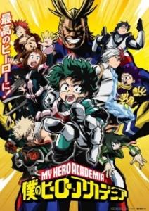 boku-no-hero-academia
