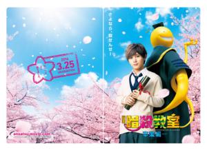 aramajapan_ansatsu-poster2